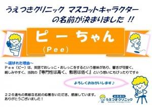 uetsuki_cl_naming_20160824
